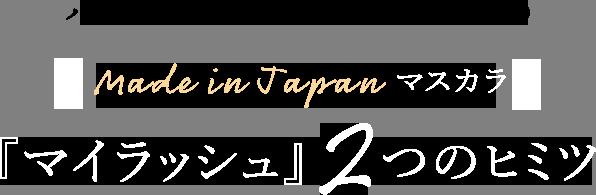 パパッとキレイ! 理想の仕上がりが叶う♪ \MADE IN JAPAN マスカラ/ 『マイラッシュ』2つのヒミツ