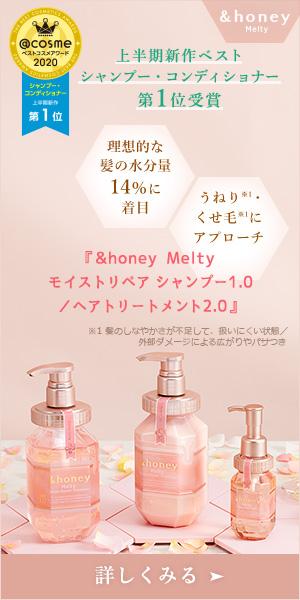 &honey 上半期新作ベストシャンプー・コンディショナー 第1位受賞 理想的な髪の水分量14%に着目 うねりくせ毛にアプローチ 『&honey Melty モイストリペア シャンプー1.0/ヘアトリートメント2.0』 詳しくみる