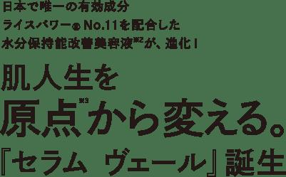日本で唯一の有効成分ライスパワー®No.11を配合した水分保持能改善美容液※2が、進化! 肌人生を原点※3から変える。『セラム ヴェール』誕生
