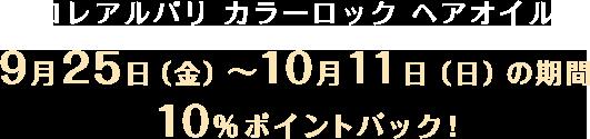 ロレアルパリ カラーロック ヘアオイル 9月25日(金)〜10月11日(金)の期間 10%ポイントバック!