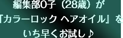 編集部O子(28歳)が『カラーロック ヘアオイル』をいち早くお試し♪