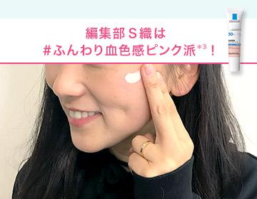 編集部S織は#ふんわり血色感ピンク派*3!
