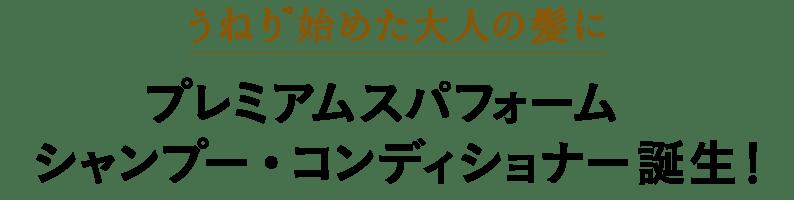 うねり*2始めた大人の髪に プレミアムスパフォーム シャンプー・コンディショナー誕生!