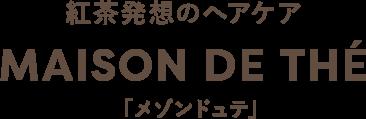 紅茶発想のヘアケアMAISON DE THÉ「メゾンドュテ」