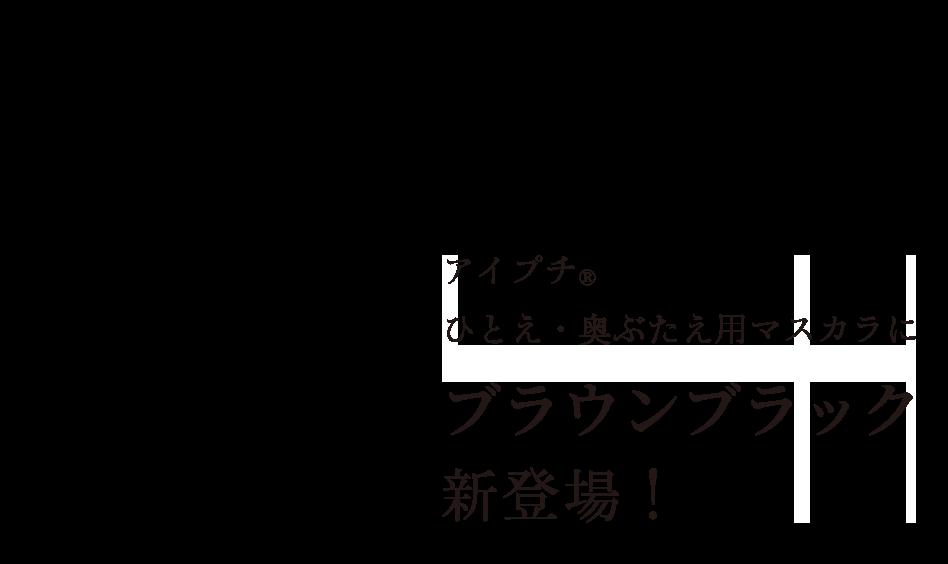 アイプチR ひとえ・奥ぶたえ用マスカラにブラウンブラック新登場!
