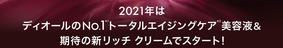 2021年はディオールのNO.1*1トータルエイジングケア*2美容液&期待の新リッチ クリームでスタート!