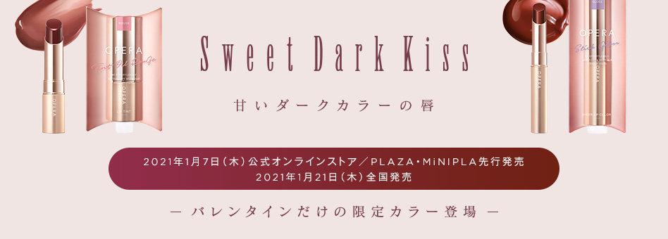 Sweet Dark Kiss 甘いダークカラーの唇 2021年1月7日(木)公式オンラインストア/PLAZA・MiNIPLA先行発売・2021年1月21日(木)全国発売 〜バレンタインだけの限定カラー登場〜