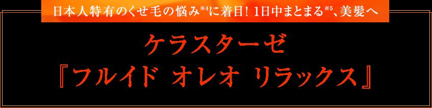 日本人特有のくせ毛の悩み※4に着目! 1日中まとまる※5 、美髪へ ケラスターゼ 『フルイド オレオ リラックス』