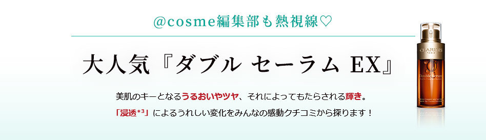 @cosme編集部も熱視線 大人気『ダブル セーラム EX』