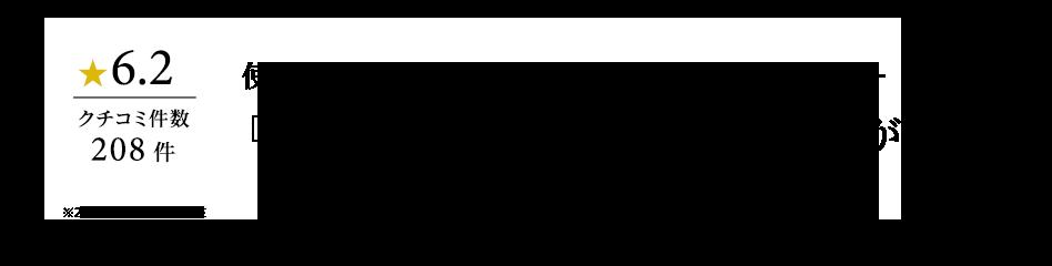★6.2 クチコミ件数208件※ ※2020年12月25日現在 使った人だけが知る価値。不変のベストセラー『リプラスティ R.C. クリーム』が高い評価を得る理由