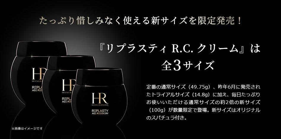 たっぷり惜しみなく使える新サイズを限定発売! 『リプラスティ R.C. クリーム』は全3サイズ