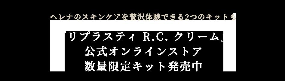 ヘレナのスキンケアを贅沢体験できる2つのキットも 『リプラスティ R.C. クリーム』公式オンラインストア数量限定キット発売中