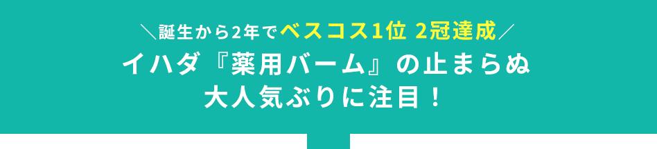 \誕生から2年でベスコス1位 2冠達成/イハダ『薬用バーム』の止まらぬ大人気ぶりに注目!