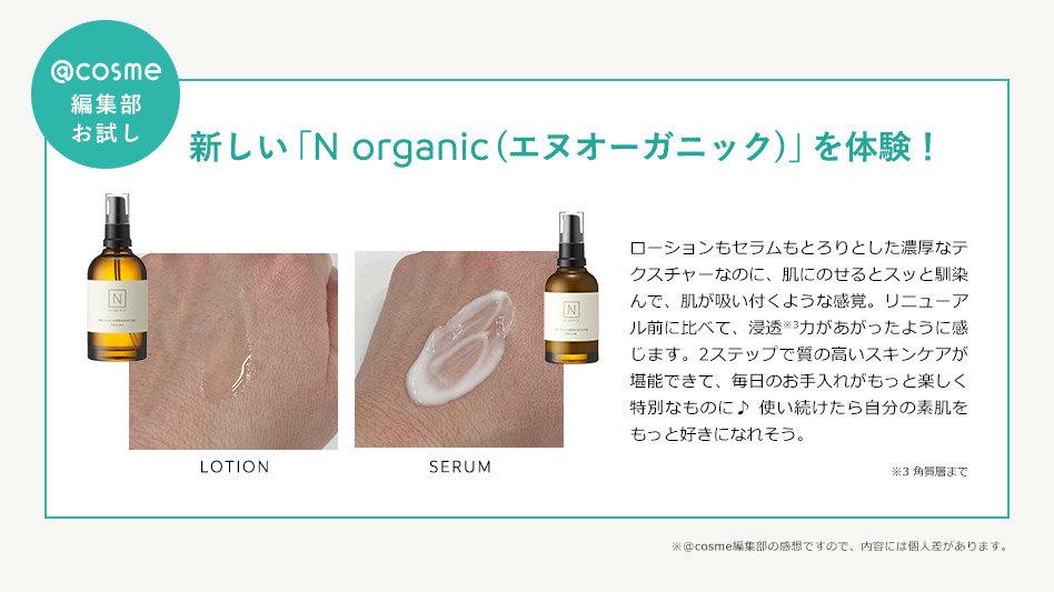 新しい「N organic(エヌオーガニック)」を体験!