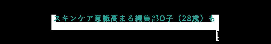 """スキンケア意識高まる編集部O子(28歳)も目指すは、やっぱり""""透明感※4""""!"""