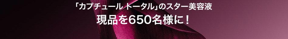 「カプチュール トータル」のスター美容液現品を650名様に!