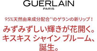 GUERLAN PARIS 95%天然由来成分配合*1のゲランの新リップ! みずみずしい輝きが花開く。キスキス シャイン ブルーム、誕生。
