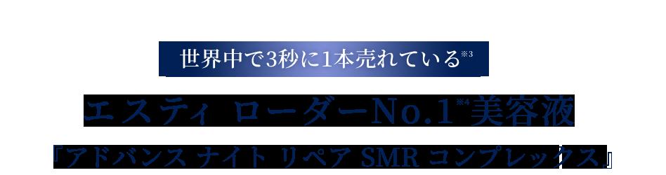 世界中で3秒に1本売れているエスティ ローダーNo.1美容液『アドバンス ナイト リペア SMR コンプレックス』