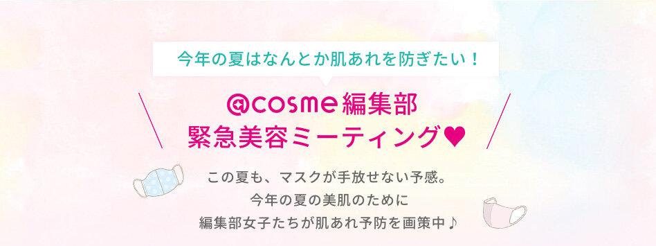 今年の夏はなんとか肌あれを防ぎたい!@cosme編集部緊急美容ミーティング