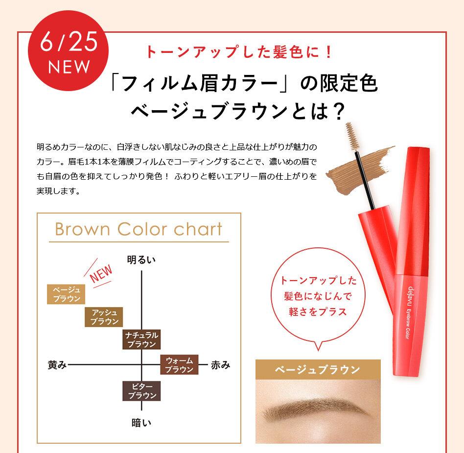 トーンアップした髪色に! 「フィルム眉カラー」の限定色ベージュブラウンとは?
