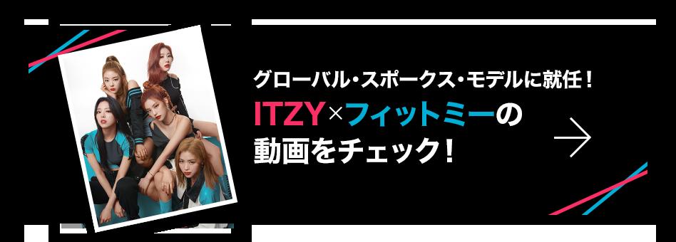 ITZY×フィットミーの動画をチェック!