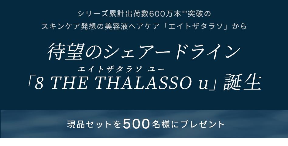 シリーズ累計出荷数600万本※2突破のスキンケア発想の美容液ヘアケア「エイトザタラソ」から待望のシェアードライン「8 THE THALASSO u エイトザタラソ ユー 」誕生