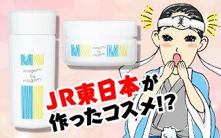 JR東日本が作ったコスメ!?