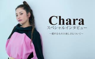 Charaスペシャルインタビュー