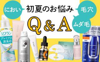 初夏のお悩みQ&A