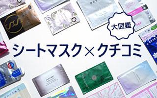 シートマスク×クチコミ大図鑑