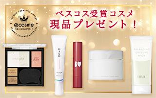 ベスコス受賞コスメ現品プレゼント!