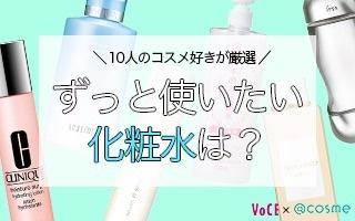 皆が選んだ化粧水とは?