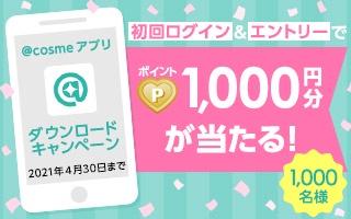 アプリ初回ダウンロードキャンペーン