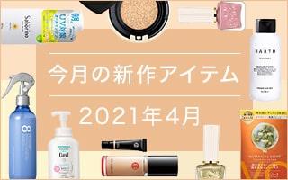 4月の新作アイテム特集!