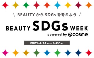 BEAUTYからSDGsを考えよう BEAUTY SDGs WEEK