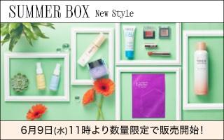 【数量限定】SUMMER BOX販売開始!