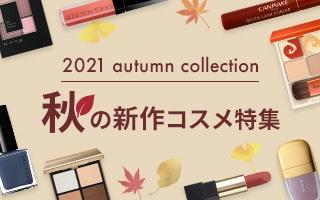 2021年秋の新作メイクアップ コスメ・化粧品特集