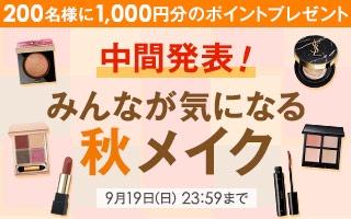 【投票受付中】200名様に1000ポイントプレゼント!気になる秋メイクアイテム教えて