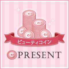 3/1正午〆切☆<br>プレゼントコーナー