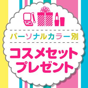 4/1正午〆切☆<br>プレゼントコーナー