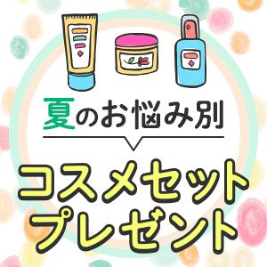 6/21正午〆切☆<br>プレゼントコーナー