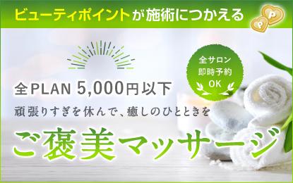 ご褒美リラク 5,000円以下