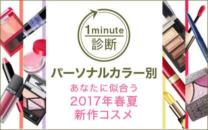パーソナルカラー別新作コスメ!