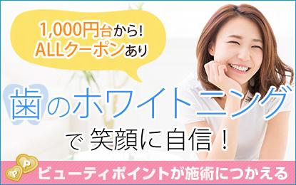 ホワイトニング1,000円から☆