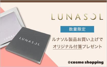 ルナソル/購入特典