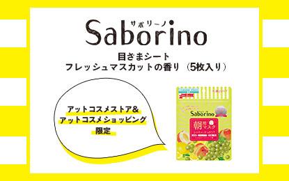 サボリーノ限定品/通常販売