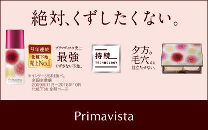 プリマヴィスタ限定品!