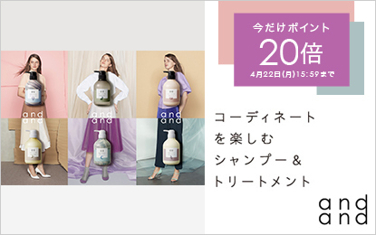 and and全品ポイント20倍!