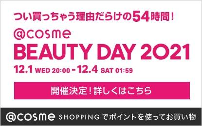 Beauty Day 2021開催決定!