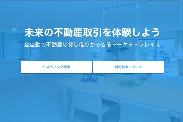 【リモートワークOK】全自動で不動産取引ができる「SmartEstate」を創るデザイナー募集!の求人の画像